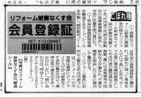 三重県 住宅リフォーム 工務店 伊勢市 松坂市 竹ヤ装建